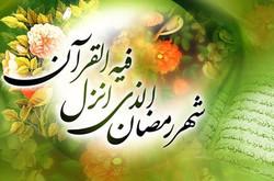 رمضان؛ ماه رحمت و برکت است/ زمانی برای تدبر در آیات قرآن