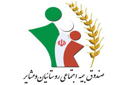 صندوق بیمه اجتماعی کشاورزان روستاییان و عشایر
