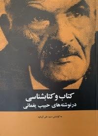 «کتاب و کتاب شناسی در نوشته های حبیب یغمائی»