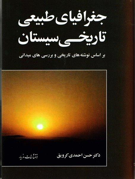 «جغرافیای طبیعی تاریخی سیستان