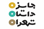 ۱۰۸۹ اثر به دبیرخانه جایزه ادبی داستان تهران رسید