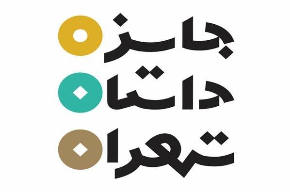 جایزه داستان تهران