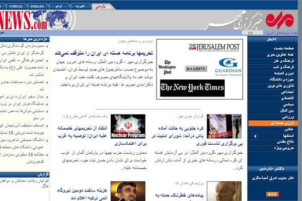 قالب قدیمی خبرگزاری مهر