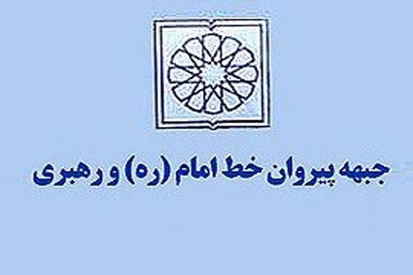 جبهه پیروان چهلمین سالگرد پیروزی انقلاب اسلامی را تبریک گفت