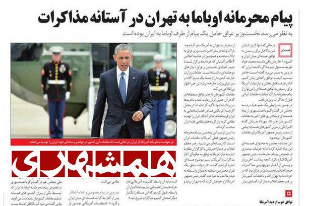 Obama's secret message to Iran ahead of Vienna talks