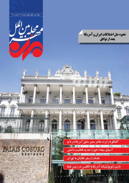 شماره پنجم مجله بین الملل