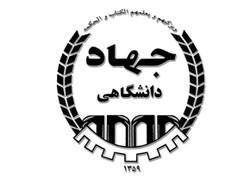 مراسم گرامیداشت سالگرد تشکیل جهاددانشگاهی ۱۷ مرداد برگزار می شود