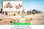 کراپشده - پرونده استانی مهران