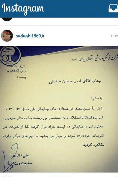 نامه باشگاه استقلال به امیرحسین صادقی