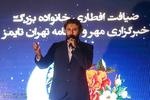 ضیافت افطاری خانواده بزرگ خبرگزاری مهر و روزنامه تهران تایمز