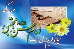 امام حسن مجتبی(ع) الگوی بیبدیل کرامت و بخشندگی