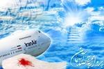 کراپشده - پرواز 655
