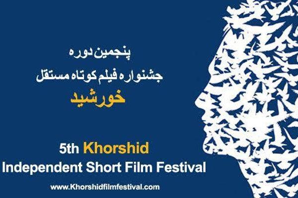 پنجمین جشنواره فیلم خورشید