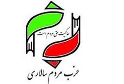 فراخوان حزب مردمسالاری برای ثبتنام داوطلبان در انتخابات شوراها