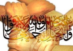 «وحدت» نماد مقاومت و رمز پیروزی در برابر دشمنان اسلام است