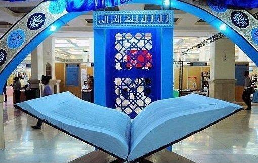 تورمجازی بیست وسومین نمایشگاه بین المللی قرآن کریم برپا می شود