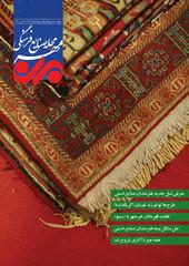 سومین شماره نشریه صنایع فرهنگی