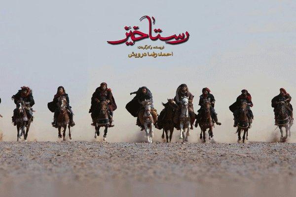 """فيلم """"رستاخيز"""" الايراني يشارك في مهرجان بغداد السينمائي"""