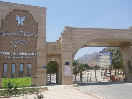 دانشگاه آزاد خرم آباد