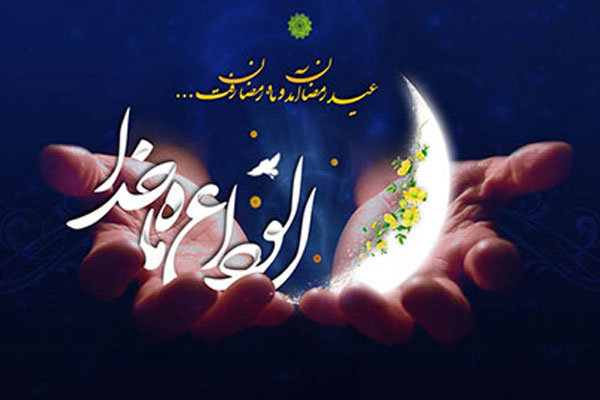 وداع با رمضان