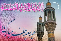 ہندوستان اور پاکستان میں کل عید فطر منائی جائے گي