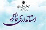 اقدامات جبرانی و حمایتی دولت در استان فارس اعلام شد