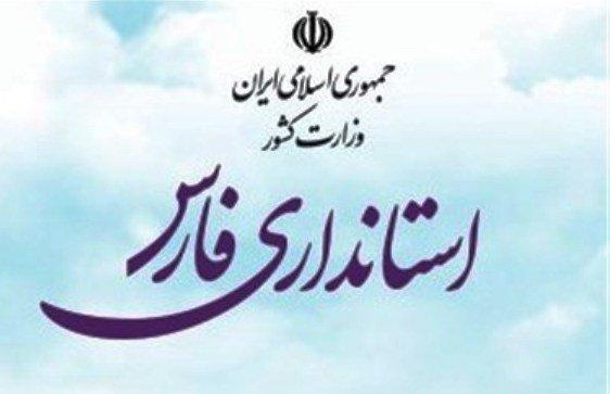 گزینه های چهارمین استاندار فارس در دولت تدبیر و امید