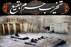 اهداف دشمنان از تخریب بقیع بازگو شود/ سند تاریخی جنایات وهابیت
