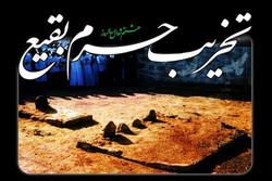 تخریب بقیع سند مظلومیت شیعه است/ تلاش برای نابودی قبر پیامبر(ص)