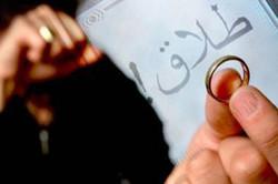 افزایش ۲۹درصدی واقعه طلاق در کهگیلویه و بویراحمد