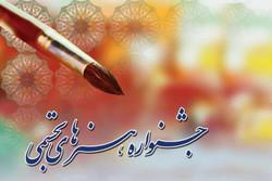 جشنواره هنرهای تجسمی