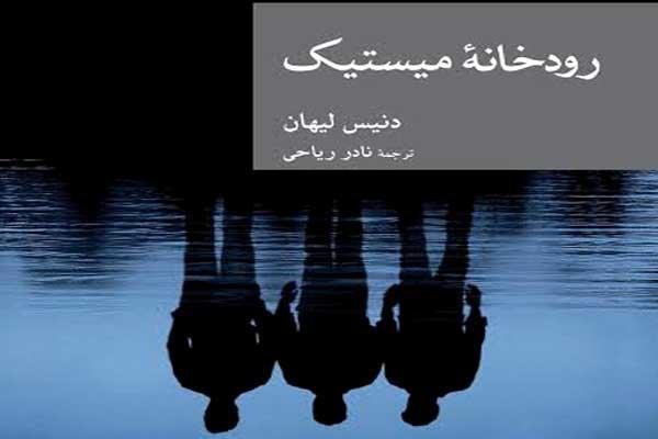 ترجمه «رودخانه میستیک» در مجموعه نقاب چاپ شد