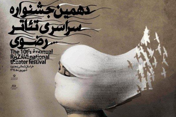 نمایشهای راهیافته به جشنواره تئاتر رضوی اعلام شد
