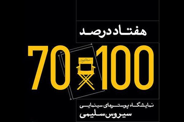 پوسترهای سینمایی در «۱۰۰ × ۷۰» به نمایش درمیآیند