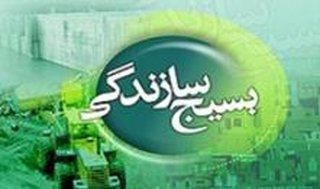 ۱۸۲ پروژه محرومیت زدایی در استان کرمانشاه اجرا شد