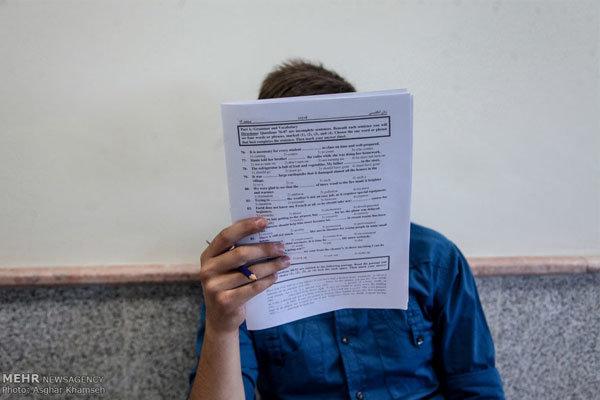 نتایج آزمون کاردانی به کارشناسی در ۲ رشته فردا اعلام می شود