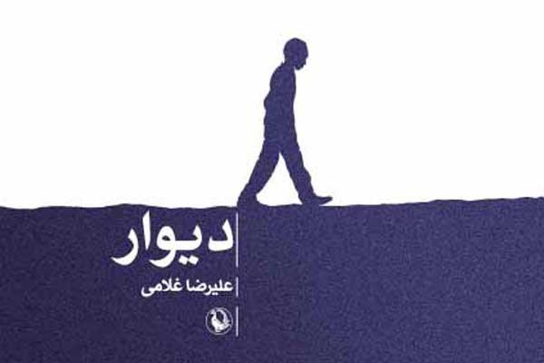 «دیوار» علیرضا غلامی چاپ دومی شد