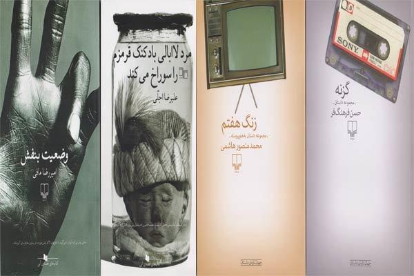 انتشار چهار کتاب داستان ایرانی از جهان تازه و قفسه آبی