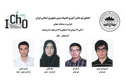 دانش آموزان برجسته ایرانی
