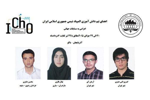 الطلاب الإيرانيون يحرزون المركز الخامس عالمياً في ألمبياد الكيمياء