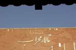 تالار محراب