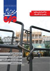 مجله بین الملل مهر شماره ششم