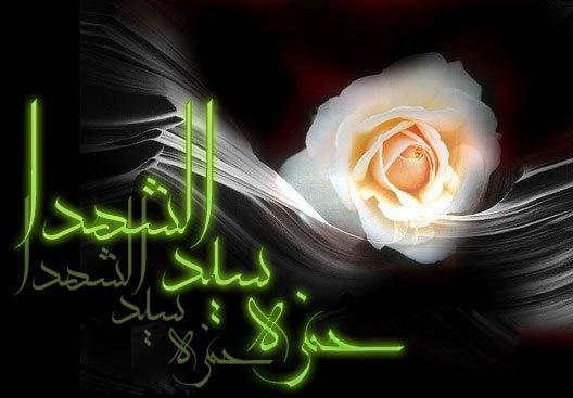 تصاویر مربوط به سالروز شهادت حضرت حمزه سید الشهدا علیه السلام