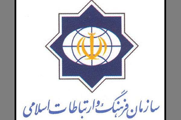 یازدهمین دور گفتوگوی دینی ایران و کلیسای واتیکان برگزار میشود