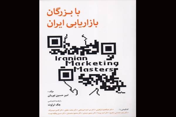 فراهم شدن ملاقات «با بزرگان بازاریابی ایران» در بازار نشر