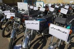 سارق موتورسیکلت در ایست و بازرسی پلیس گرفتار شد