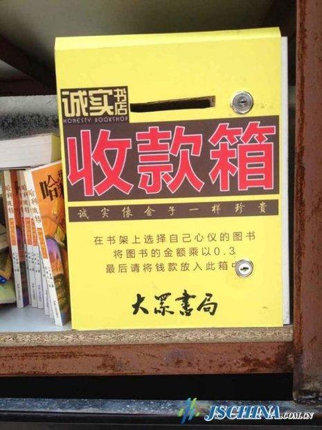 600x800xHonesty-Bookstore3-600x800.jpg.pagespeed.ic.w2tK3L3NBX.jpg