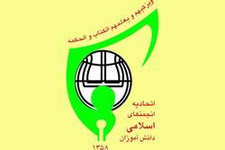 انجمن اسلامی بایدمرکز تحلیل و تبیین بیانات مقام معظم رهبری باشد