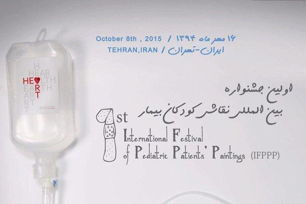 طهران تستضيف المهرجان الدولي الأول لرسوم الأطفال المرضى