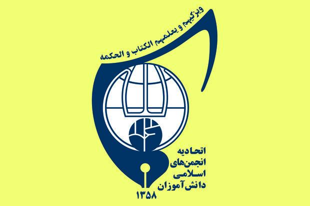 نخبه پروری اصل فراموش شده انجمنهای اسلامی دانش آموزی است